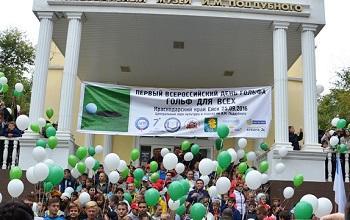 Всероссийский фестиваль «Гольф для всех!» пройдет в Москве