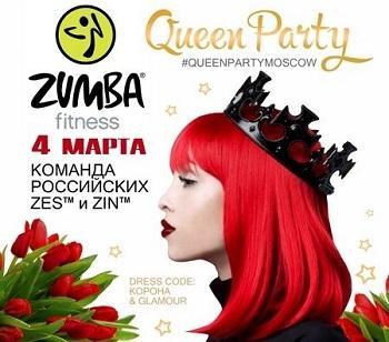 Танцевальная фитнес-вечеринка Queen Party