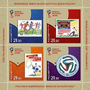 В почтовое обращение вышли новые марки, посвящённые проведению Чемпионата мира по футболу FIFA 2018 в России™