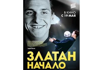 Во Владивостоке покажут фильм «Златан. Начало»