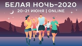 20-21 июня традиционный забег Белая ночь ONLINE