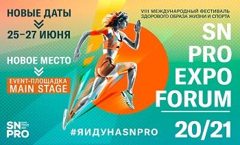 Изменение площадки и дат SN PRO EXPO FORUM 20/21