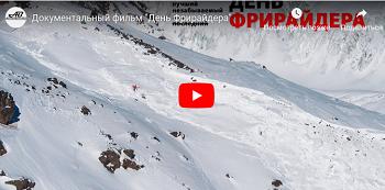 Фильм о безопасности в горах «День Фрирайдера»