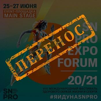 SN PRO EXPO FORUM 20/21 переносится на осень