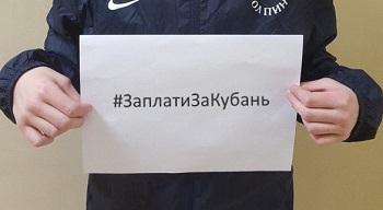 ФК «Кубань» игнорирует требование вернуть долг организаторам юношеского турнира