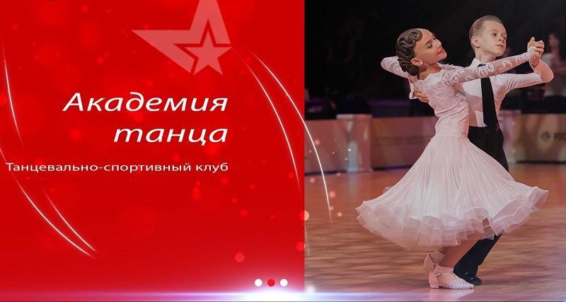 Клуб академия по бальным танцам в москве закрытые клубы и их журналы